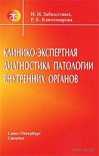 Клинико-экспертная диагностика патологии внутренних органов. Инга Заболотных, Раиса Кантемирова
