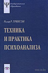Техника и практика психоанализа. Ральф Гринсон
