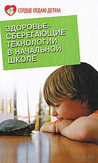 Здоровьесберегающие технологии в начальной школе. Лидия Харитонова