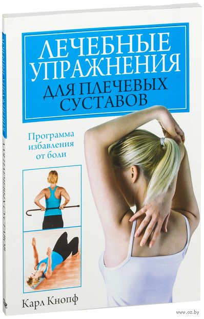Лечебные упражнения для плечевых суставов — фото, картинка