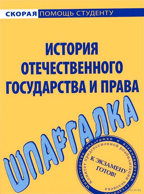 История отечественного государства и права. Шпаргалка — фото, картинка