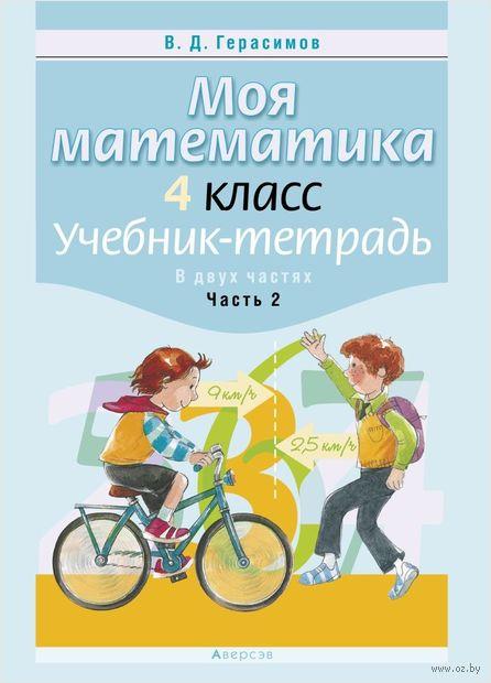 Моя математика. 4 класс. Учебник-тетрадь В 2 частях. Часть 2. В. Герасимов