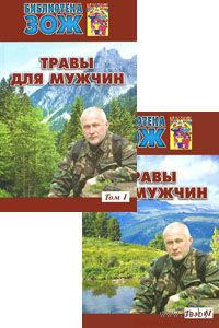 Травы для мужчин (в двух томах). А. Ефремов