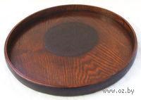 Поднос деревянный круглый (30*2,5 см)
