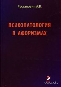 Психопатология в афоризмах. Справочное пособие. Александр  Рустанович