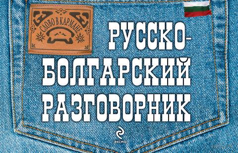 Русско-болгарский разговорник. Т. Юровская