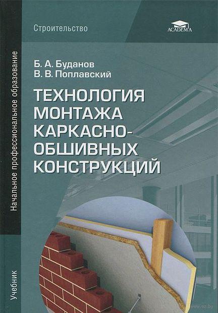 Технология монтажа каркасно-обшивных конструкций. В. Поплавский, Б. Буданов
