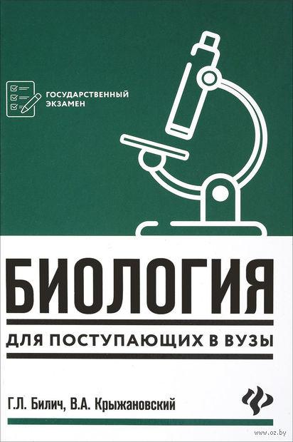 Биология для поступающих в вузы. Валерий Крыжановский, Габриэль Билич