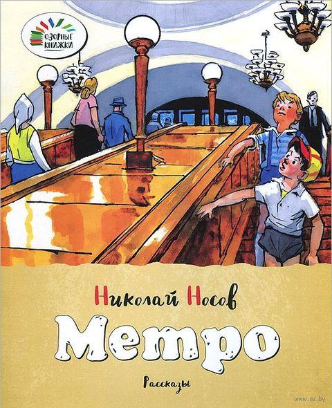 Метро. Николай Носов