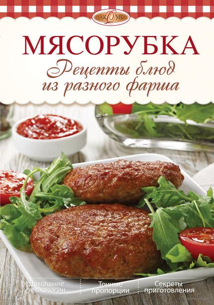 Мясорубка. Рецепты блюд из разного фарша. Ирина Михайлова