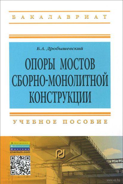 Опоры мостов сборно-монолитной конструкции. Б. Дробышевский