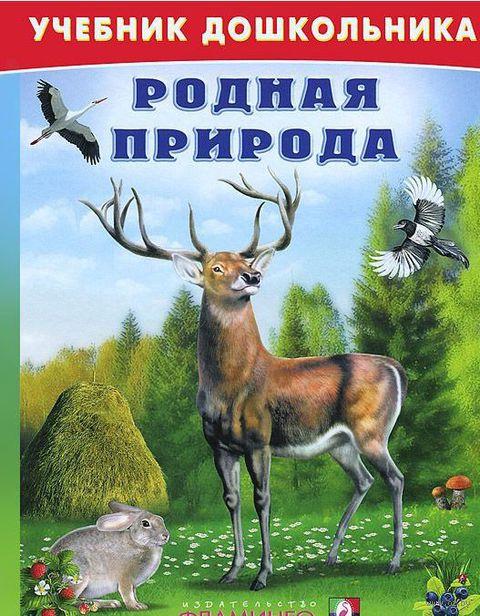 Родная природа. Владимир Степанов