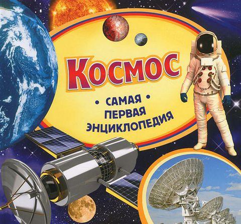 Космос. Екатерина Гуричева