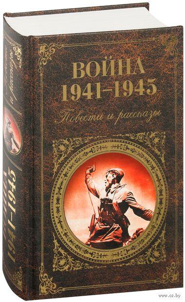 Война 1941-1945. Повести и рассказы. Борис Васильев, Василь Быков, Михаил Шолохов