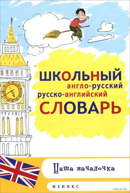 Школьный англо-русский, русско-английский словарь. Елена Белова