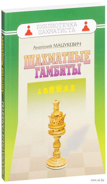 Шахматные гамбиты. Анатолий Мацукевич