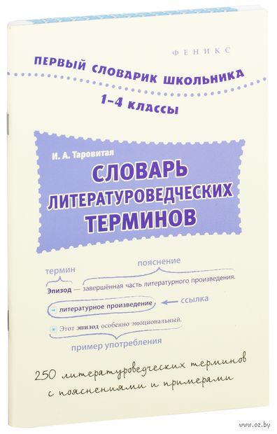 Словарь литературоведческих терминов. 1-4 класс. Ирина Таровитая