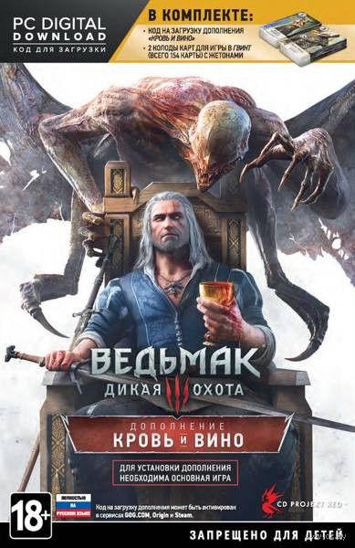 """Ведьмак 3: Дикая Охота - Дополнение """"Кровь и вино"""" (DVD-box)"""