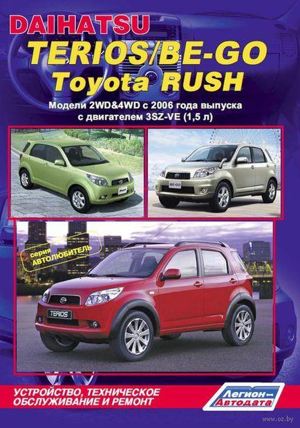 Daihatsu Terios / Be-Go. Toyota Rush c 2006 г. (+  рестайлинг 2009 г.) Руководство по ремонту и техническому обслуживанию