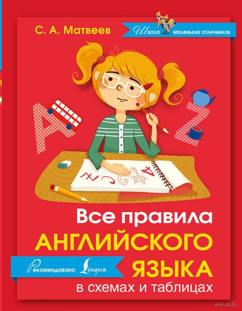 Все правила английского языка в схемах и таблицах. Сергей Матвеев