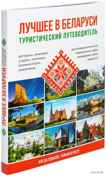 """Туристический путеводитель """"Лучшее в Беларуси"""" — фото, картинка"""