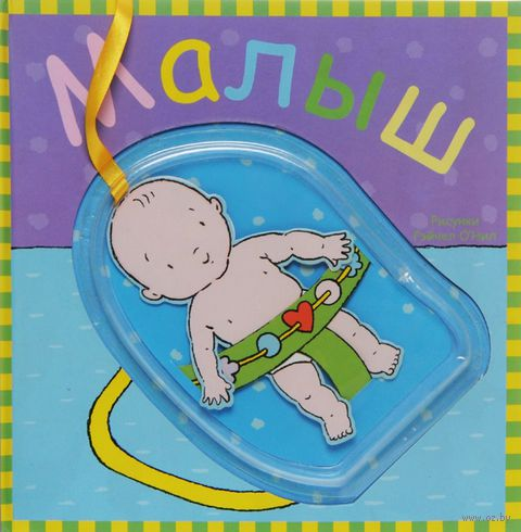 Малыш — фото, картинка