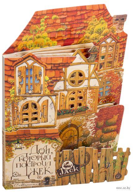 Дом, который построил Джек — фото, картинка