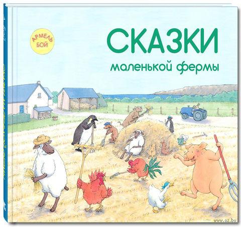 Сказки маленькой фермы — фото, картинка