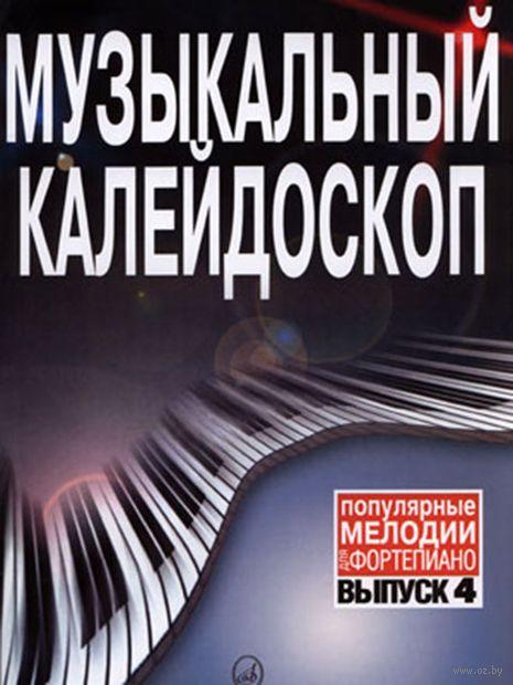 Музыкальный калейдоскоп. Выпуск 4 — фото, картинка