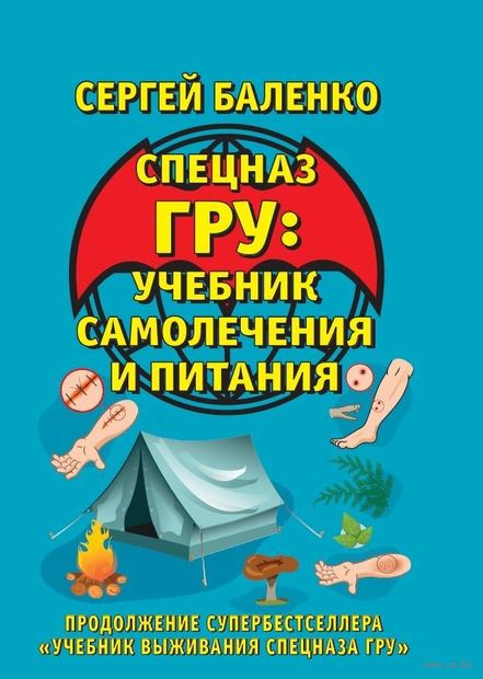 Учебник самолечения и питания Спецназа — фото, картинка
