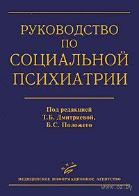 Руководство по социальной психиатрии. Б. Положей