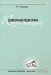 Дошкольная педагогика. Курс лекций. Наталья Сазонова