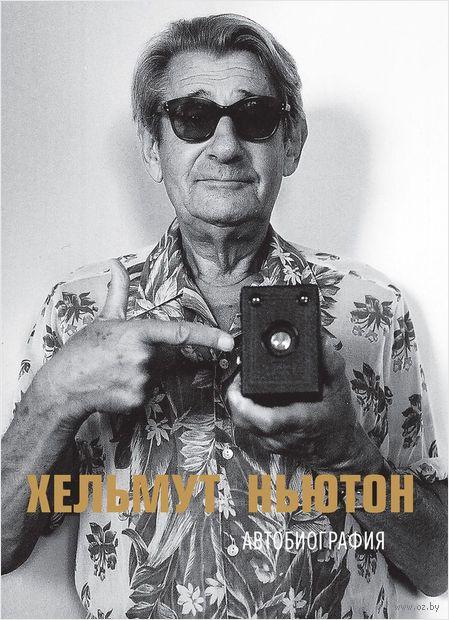 Хельмут Ньютон. Автобиография. Хельмут Ньютон
