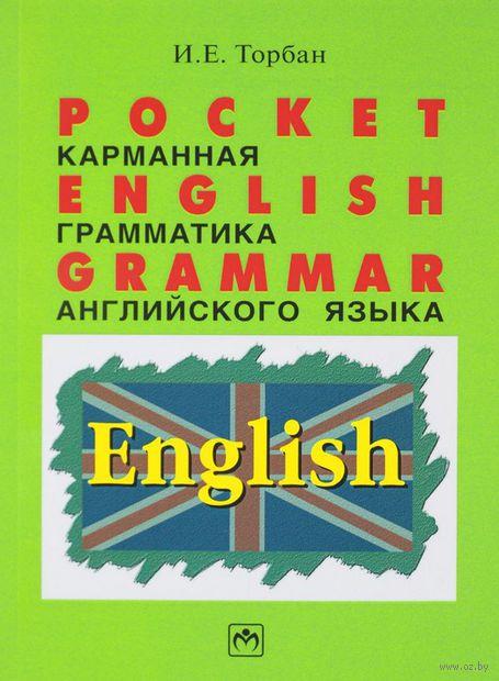 Карманная грамматика английского языка. И. Торбан