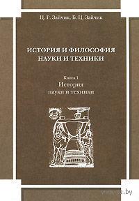 История и философия науки и техники. Книга 1. История науки и техники. Ц. Зайчик, Борис Зайчик