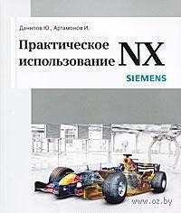 Практическое использование NX. Юрий Данилов, Игорь Артамонов