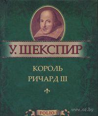 Король Ричард III (миниатюрное издание). Уильям Шекспир