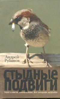 Стыдные подвиги. Андрей Рубанов