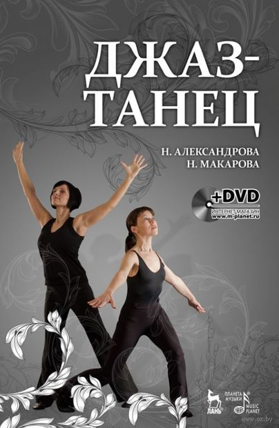 Джаз-танец. Пособие для начинающих (+ DVD-ROM). Наталья Александрова, Наталия Макарова