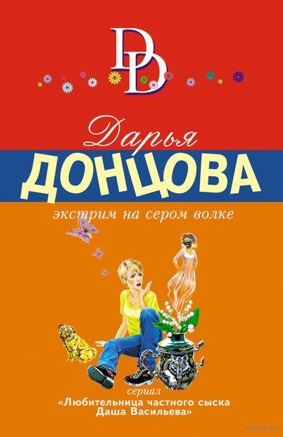 Экстрим на сером волке (м). Дарья Донцова