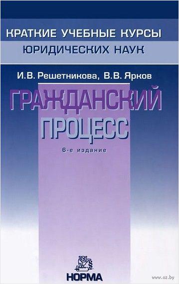 Гражданский процесс. В. Ярков, Ирина Решетникова