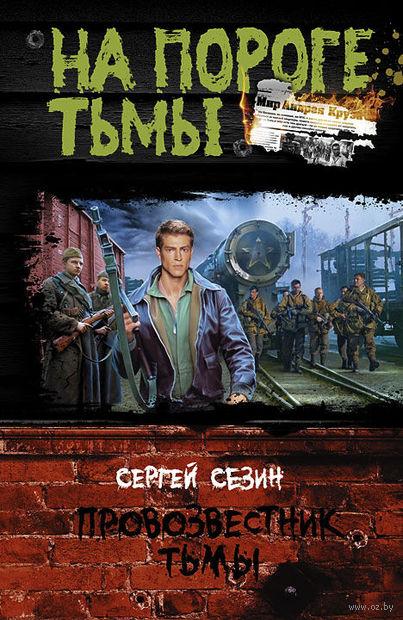 Провозвестник тьмы. Сергей Сезин