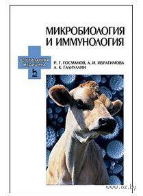 Микробиология и иммунология. Рауис Госманов, А. Ибрагимова, А. Галиуллин