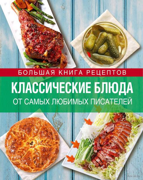 Классические блюда от самых любимых писателей. Ирина Михайлова, Александр Михайлов