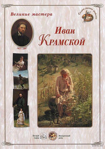 Иван Крамской. Великие мастера — фото, картинка