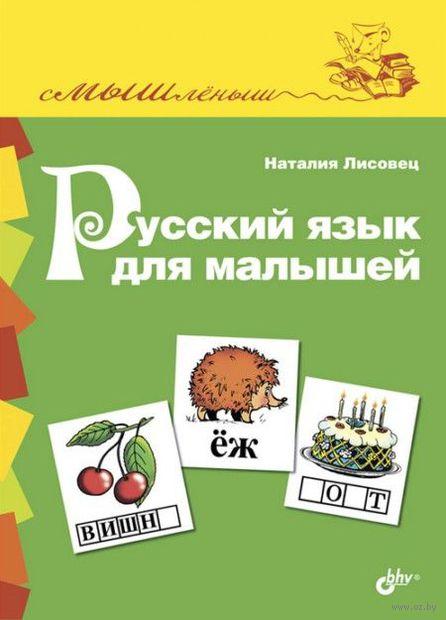Русский язык для малышей. Наталия Лисовец