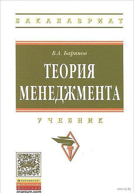 Теория менеджмента. Учебник. Владимир Баринов