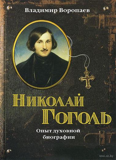 Николай Гоголь. Опыт духовной биографии. Владимир Воропаев