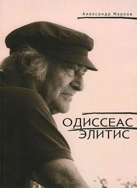 Одиссеас Элитис. Александр Марков