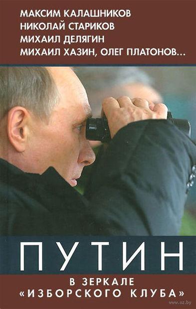 """Путин. В зеркале """"Изборского клуба"""""""